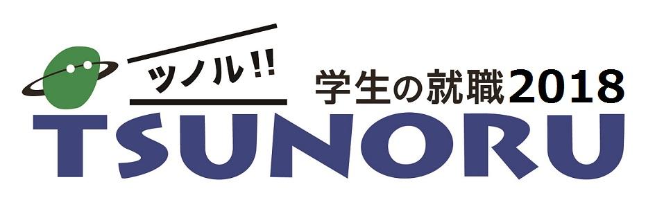TSUNORU2018